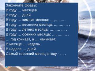 1 2 3 4 5 6 7 8 9 2 3 4 5 6 7 8 9 Закончите фразы: В году … месяцев. В году