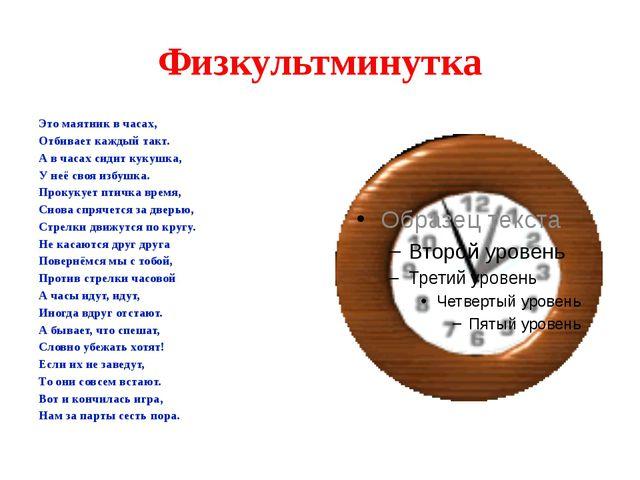 Физкультминутка Это маятник в часах, Отбивает каждый такт. А в часах сидит ку...