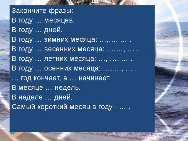 1 2 3 4 5 6 7 8 9 2 3 4 5 6 7 8 9 Закончите фразы: В году … месяцев. В году...