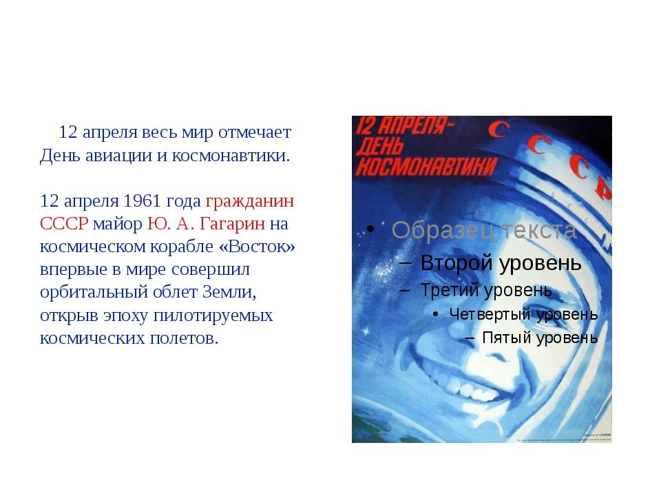 12 апреля весь мир отмечает День авиации и космонавтики. 12 апреля 1961 года...
