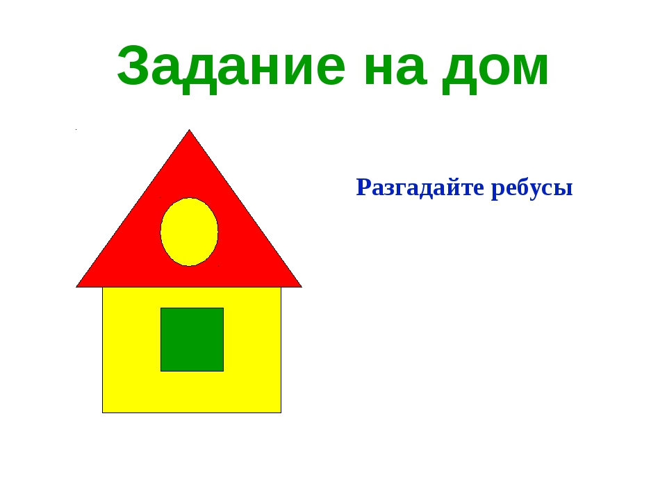Задание на дом Разгадайте ребусы