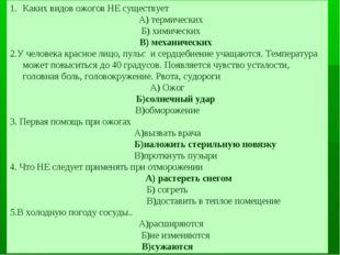 Каких видов ожогов НЕ существует А) термических Б) химических В) механических