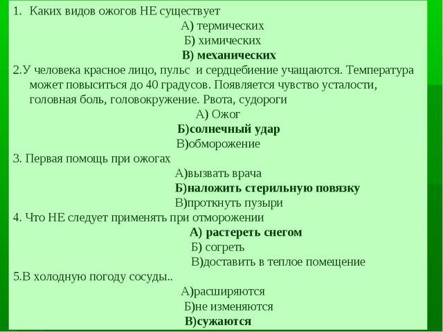 Каких видов ожогов НЕ существует А) термических Б) химических В) механических...