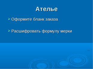 Ателье Оформите бланк заказа Расшифровать формулу мерки