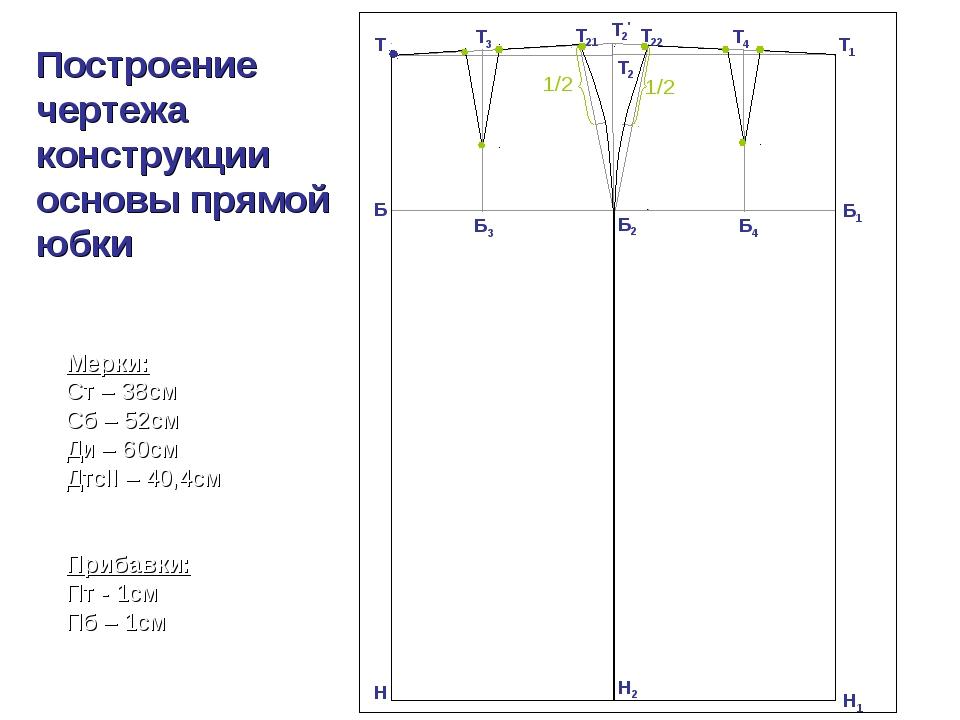 Т Б Н Б1 Б2 Н1 Н2 Т1 Т2 Т2' Б3 Т3 Б4 Т4 Т22 Т21 1/2 1/2 Построение чертежа ко...