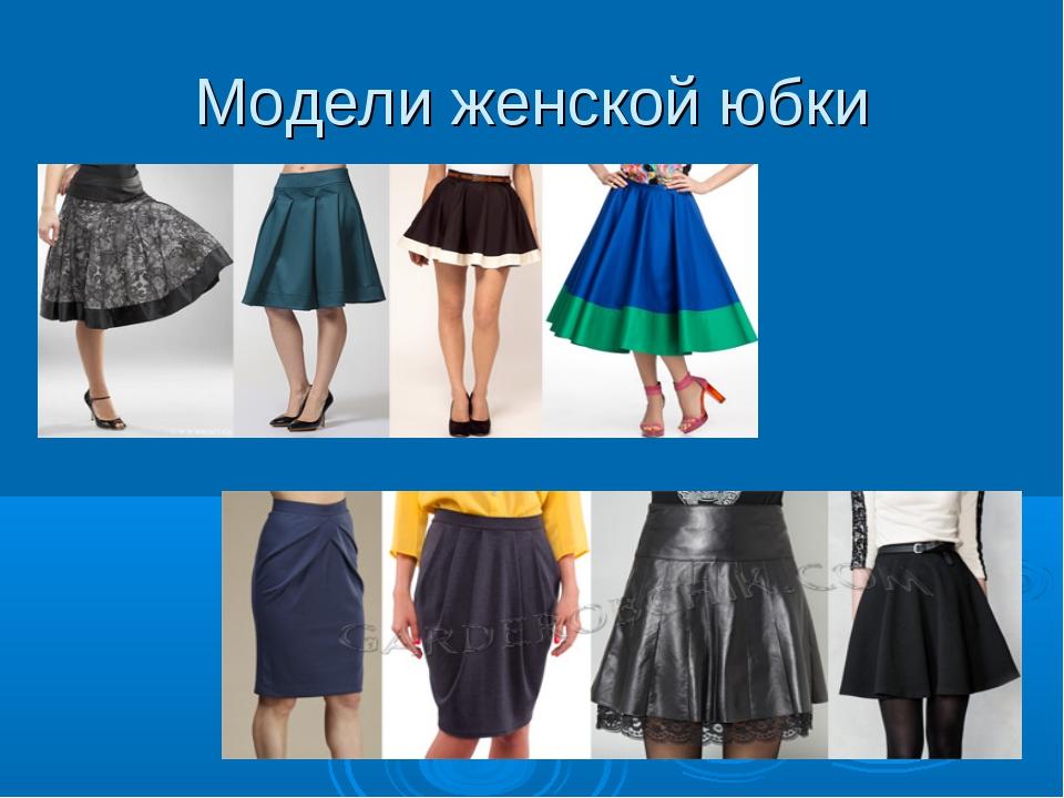 Модели женской юбки
