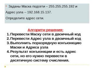 Заданы Маска подсети – 255.255.255.192 и Адрес узла – 192.168.15.137. Определ