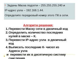 Заданы Маска подсети – 255.255.255.240 и IP-адрес узла – 192.168.1.44. Опреде