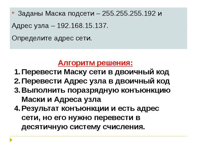 Заданы Маска подсети – 255.255.255.192 и Адрес узла – 192.168.15.137. Определ...