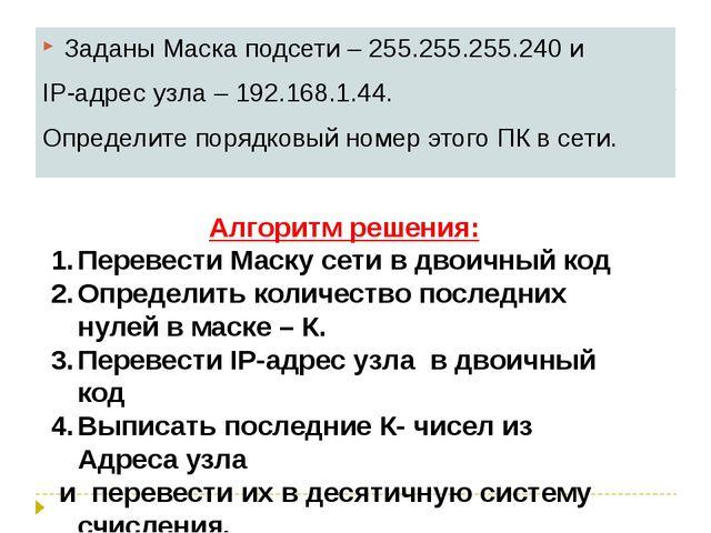 Заданы Маска подсети – 255.255.255.240 и IP-адрес узла – 192.168.1.44. Опреде...