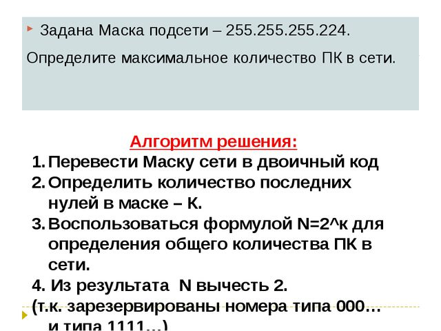 Задана Маска подсети – 255.255.255.224. Определите максимальное количество ПК...
