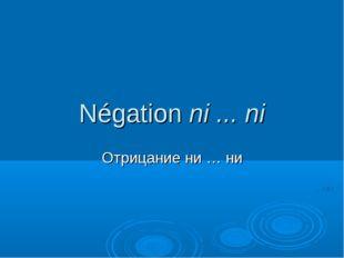 Négation ni ... ni Отрицание ни … ни