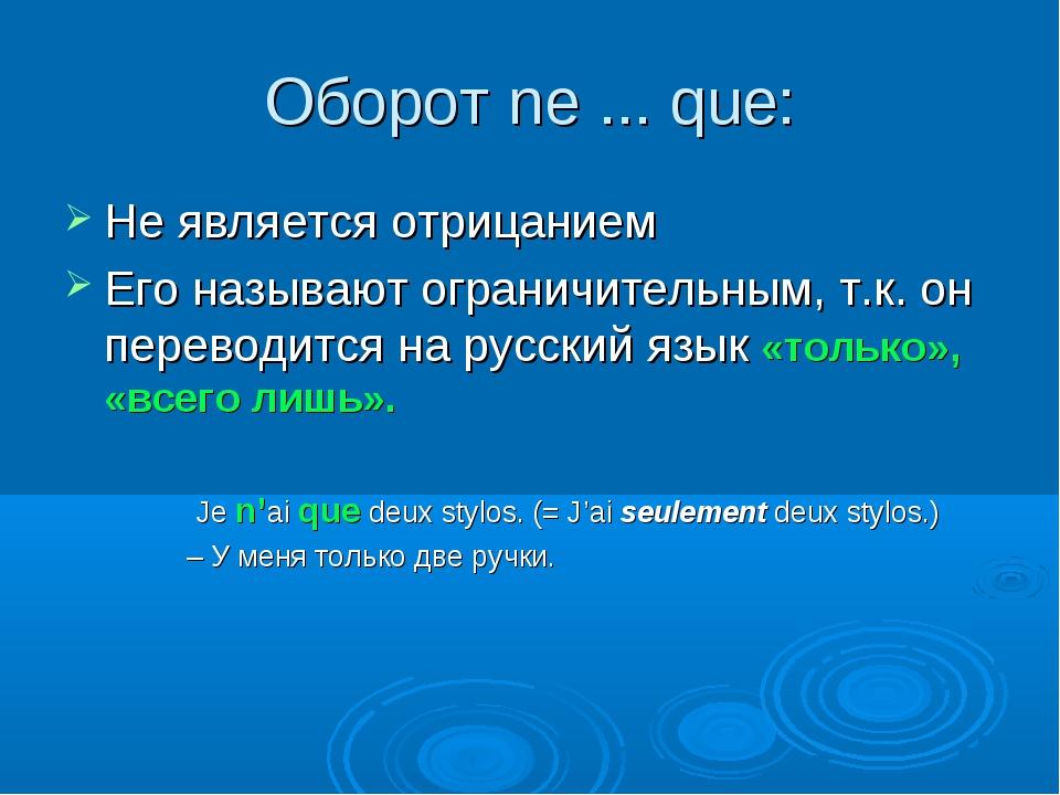 Оборот ne ... que: Не является отрицанием Его называют ограничительным, т.к....