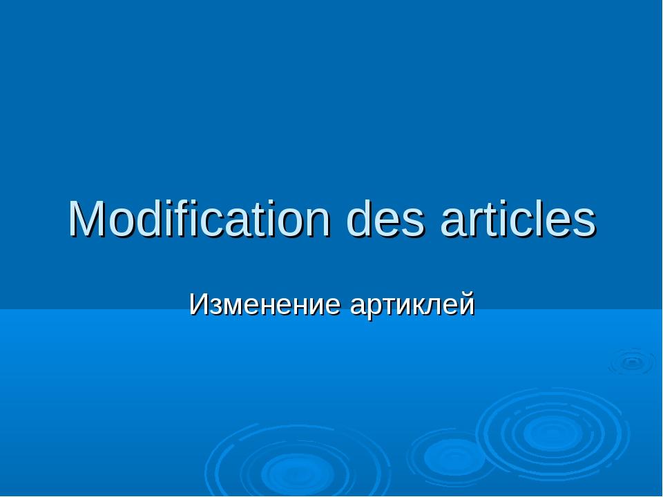 Modification des articles Изменение артиклей