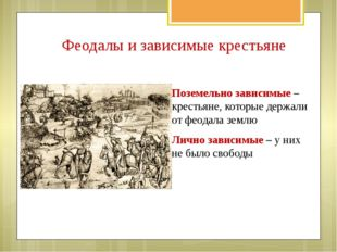 Поземельно зависимые – крестьяне, которые держали от феодала землю Лично зави