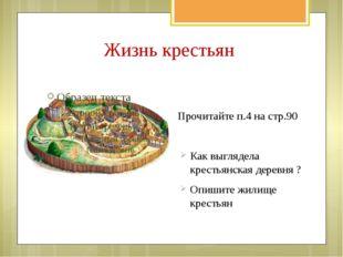 Жизнь крестьян Прочитайте п.4 на стр.90 Как выглядела крестьянская деревня ?