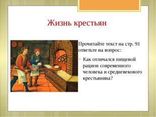 Прочитайте текст на стр. 91 ответьте на вопрос: Как отличался пищевой рацион