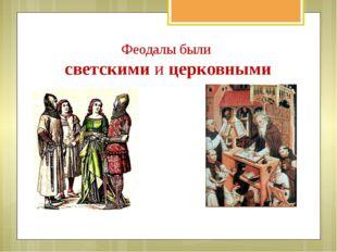 Феодалы были светскими и церковными