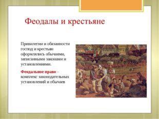Привилегии и обязанности господ и крестьян оформлялись обычаями, записанными