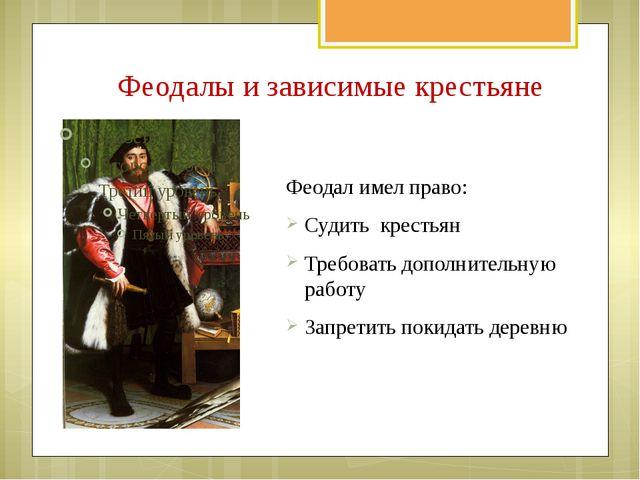 Феодал имел право: Судить крестьян Требовать дополнительную работу Запретить...