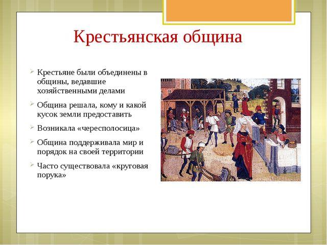 Крестьяне были объединены в общины, ведавшие хозяйственными делами Община реш...