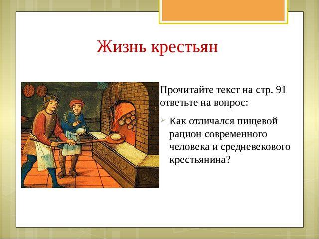 Прочитайте текст на стр. 91 ответьте на вопрос: Как отличался пищевой рацион...