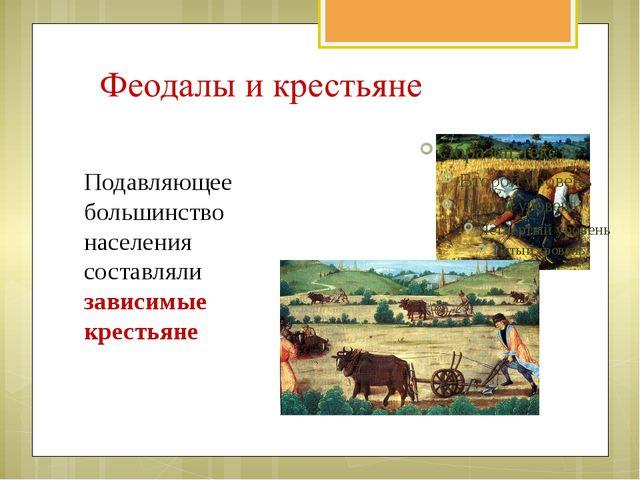 Подавляющее большинство населения составляли зависимые крестьяне