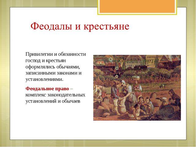 Привилегии и обязанности господ и крестьян оформлялись обычаями, записанными...