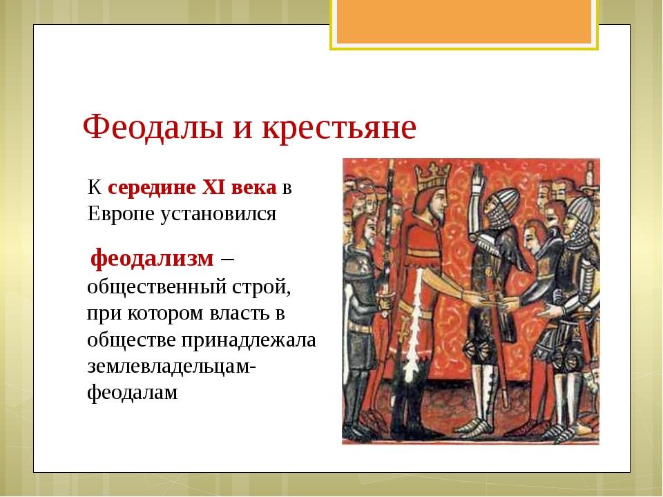 Феодалы и крестьяне К середине XI века в Европе установился феодализм – общес...