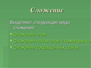 Сложение Выделяют следующие виды сложения: Сложение слов Сложение основ слов