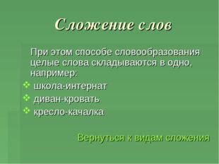 Сложение слов При этом способе словообразования целые слова складываются в о