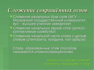 Сложение сокращённых основ Сложение начальных букв слов (МГУ – Московский гос