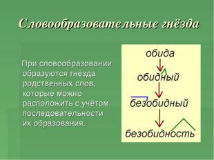Словообразовательные гнёзда При словообразовании образуются гнёзда родственны