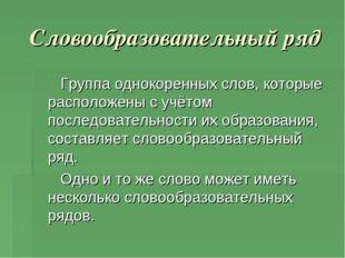 Словообразовательный ряд Группа однокоренных слов, которые расположены с учёт