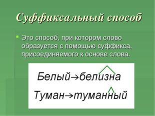 Суффиксальный способ Это способ, при котором слово образуется с помощью суффи