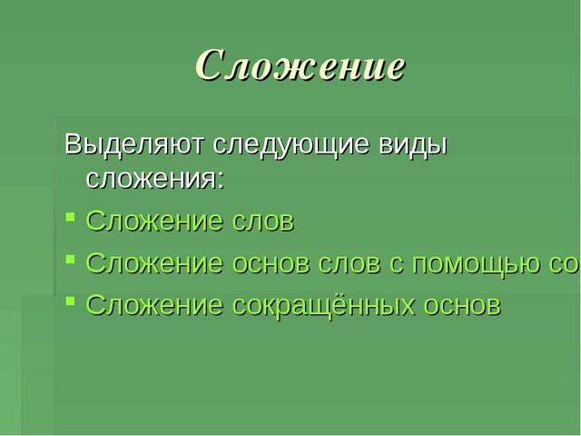 Сложение Выделяют следующие виды сложения: Сложение слов Сложение основ слов...