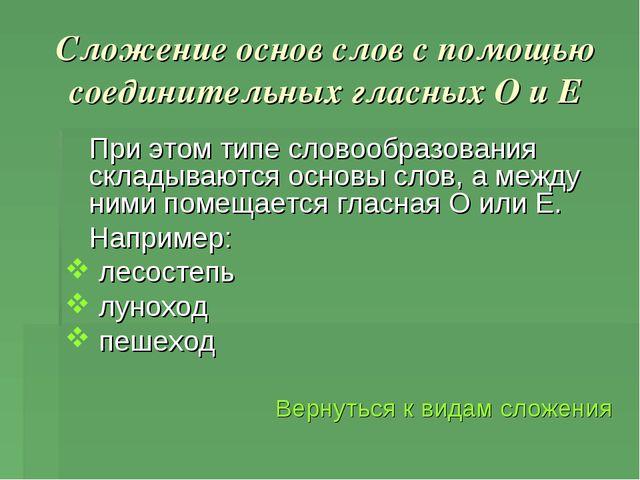 Сложение основ слов с помощью соединительных гласных О и Е При этом типе слов...