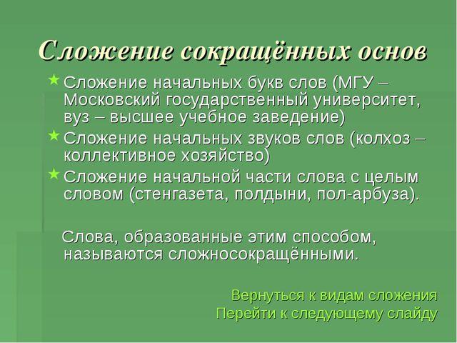Сложение сокращённых основ Сложение начальных букв слов (МГУ – Московский гос...
