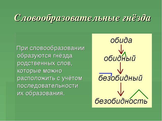 Словообразовательные гнёзда При словообразовании образуются гнёзда родственны...