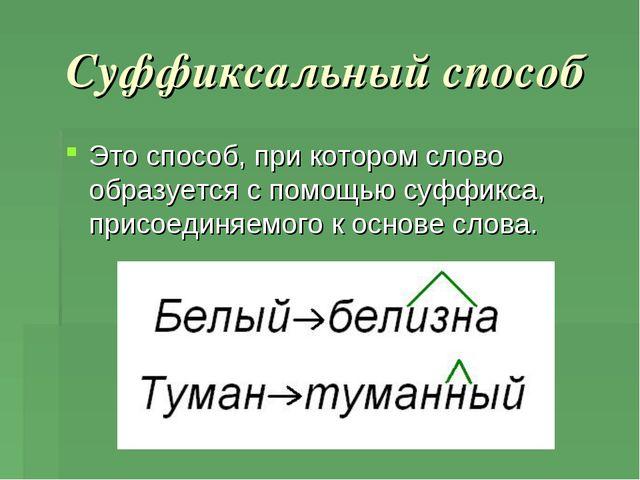 Суффиксальный способ Это способ, при котором слово образуется с помощью суффи...