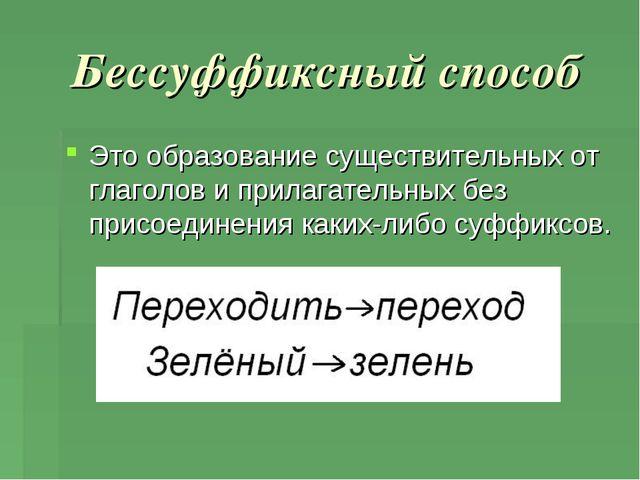 Бессуффиксный способ Это образование существительных от глаголов и прилагател...