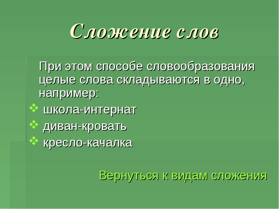 Сложение слов При этом способе словообразования целые слова складываются в о...