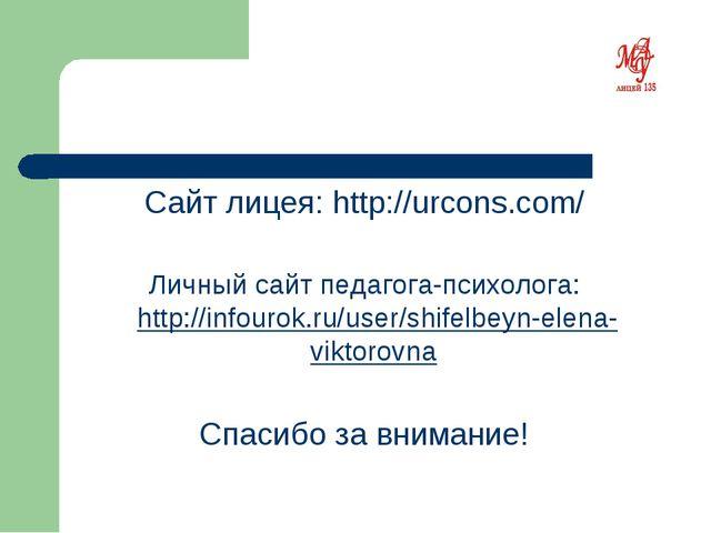 Сайт лицея: http://urcons.com/ Личный сайт педагога-психолога: http://infour...