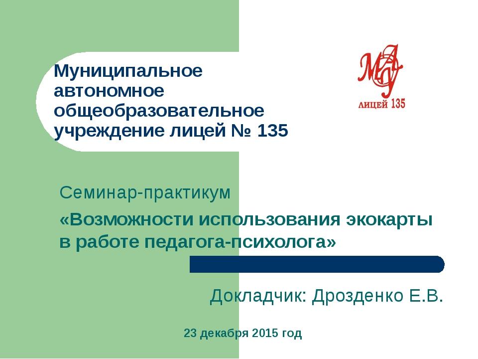 Муниципальное автономное общеобразовательное учреждение лицей № 135 Семинар-п...