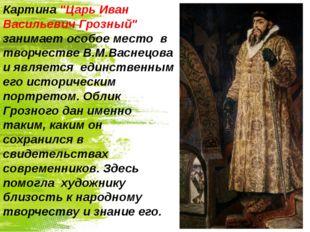 """Картина """"Царь Иван Васильевич Грозный"""" занимает особое место в творчестве В.М"""