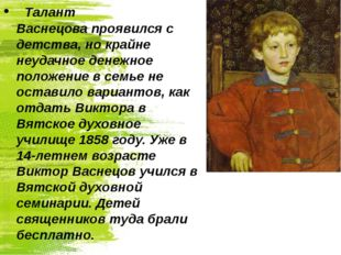 Талант Васнецовапроявился с детства, но крайне неудачное денежное положени