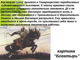 Васнецова сразу приняли в Товарищество передвижных художественных выставок. К