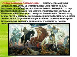 «Четыре всадника Апокалипсиса» — термин, описывающий четырех персонажей из ш