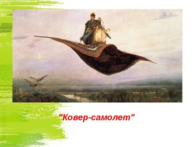 """""""Ковер-самолет"""""""
