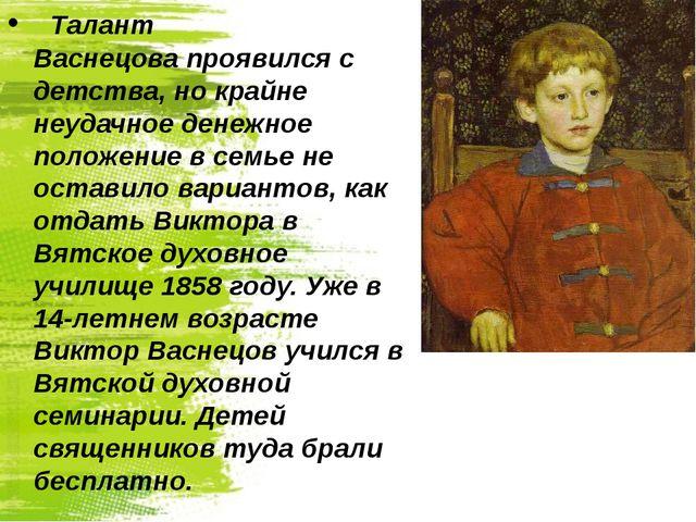 Талант Васнецовапроявился с детства, но крайне неудачное денежное положени...
